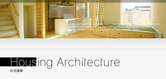 Housing architecture | 住宅建築