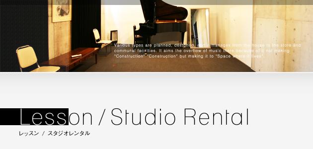 Lesson / Studio Rental | レッスン / スタジオレンタル