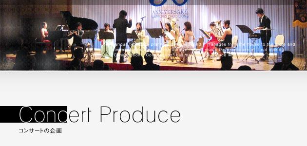 Concert Produce | コンサート企画