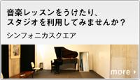 音楽レッスンを受けたり、スタジオを利用してみませんか?